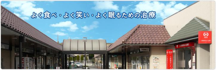 東急ビレジ歯科医院