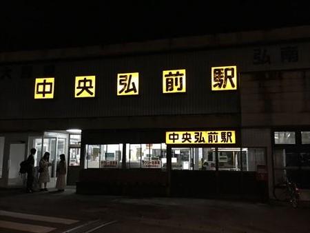 弘前中央駅1
